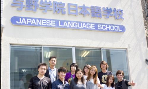 Yono-Gakuin Japanese Language School Jeducation Indonesia