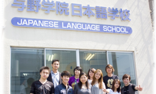 Yono-Gakuin Japanese Language School Jeducation Indonesia